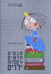 """מבטים חדשים על ספרות ילדים / כתיבה: ד""""ר רימה שיכמנטר ; יועצות: פרופ' יעל דר, ד""""ר חנה לבנת ; עורכת: רקפת שכנר-לביא ; איורים: רחל אהרון-שריקי – הספרייה הלאומית"""