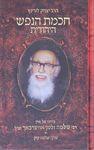 חכמת הנפש היהודית / הרב יצחק לורינץ ; עורך: שלמה קוק – הספרייה הלאומית