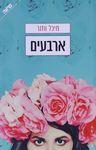 ארבעים / מיכל ווזנר ; עורכת הספר: נוית בראל – הספרייה הלאומית