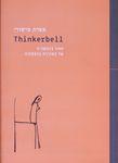 Thinkerbell : ספור בהמשכים של משוררת בהפסקות / אפרת מישורי – הספרייה הלאומית