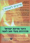 """חייבים לשנות : כיצד מדינת ישראל מדרדרת בעלי חוב לעוני / כתיבה: עו""""ד רעות כהן – הספרייה הלאומית"""
