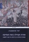 טהרה וקהילה בעת העתיקה : מסורות ההלכה בין יהדות בית שני למשנה / יאיר פורסטנברג – הספרייה הלאומית