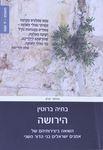 הירושה : השואה ביצירותיהם של אמנים ישראלים בני הדור השני / בתיה ברוטין ; עריכה: זהבה כנען – הספרייה הלאומית