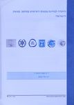 """הוועדה לבחינת צמצום השימוש במזומן במשק הישראלי / הראל לוקר - [יו""""ר הוועדה] – הספרייה הלאומית"""