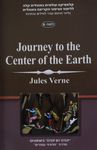 Journey to the center of the earth / Jules Verne; abridged and simplified by Ruth Ellenbogen-Svinik – הספרייה הלאומית