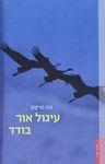 עיגול אור בודד / נגה מרקמן ; עריכה: יקיר בן-משה – הספרייה הלאומית