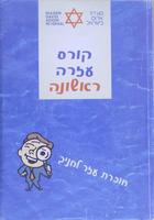 קורס עזרה ראשונה : חוברת עזר לחניך / מחבר: אלי יפה – הספרייה הלאומית