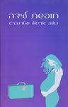 חופשת לידה / נאוה שטרנברג ; עריכה: עמליה ארגמן-ברנע ואורי בלסם – הספרייה הלאומית