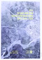 """דו""""ח ועדת אמת לאחריות החברה הישראלית לאירועי 1960-1948 בדרום – הספרייה הלאומית"""