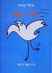 צפור הנפש / מיכל סנונית ; צירה: נעמה גולומב – הספרייה הלאומית
