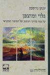 גלוי ומוצפן : על כמה מדרכי העיצוב של הסיפור המקראי / יונתן גרוסמן – הספרייה הלאומית