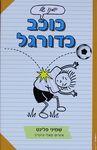יומנו של כוכב כדורגל / שמיני פלינט ; איורים: סאלי היינריך ; מאנגלית: יעל שכנאי – הספרייה הלאומית