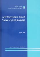 מגמות אינטרנציונליזציה במערכת החינוך בישראל / מירי ימיני – הספרייה הלאומית