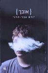 אובך / יורם עבר-הדני ; עורכת הספר: שירה חדד – הספרייה הלאומית