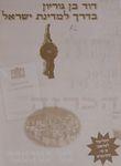"""דוד בן גוריון - בדרך למדינת ישראל : חוברת העשרה / כתיבה: בינה סלע-צור ; ייעוץ היסטורי: ד""""ר יגאל דוניץ, ד""""ר טוביה פרילינג, ד""""ר יגאל נווה ; עריכה לשונית: ד""""ר אילנה שמיר, דפנה דוניץ – הספרייה הלאומית"""