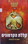 קללת הקדמונים / מאט דה-לה פניה ; מאנגלית: כנרת היגינס-דוידי – הספרייה הלאומית