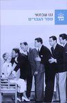 ספר הגברים / ננו שבתאי ; עורך הספר: עודד וולקשטיין – הספרייה הלאומית