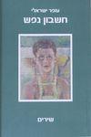 חשבון נפש / עופר ישראלי ; עריכה: אביבית חזק – הספרייה הלאומית