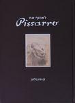 לאסוף את פיסארו / בן ציון זלמן ; עורכת: לאה רוס – הספרייה הלאומית