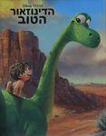 הדינוזאור הטוב / עבדה: סוזן פרנסיס ; איור: אמני האיור של דיסני ; מאנגלית: סיגל גפן – הספרייה הלאומית