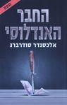 החבר האנדלוסי / אלכסנדר סודרברגר ; מאנגלית: אורי שגיא – הספרייה הלאומית