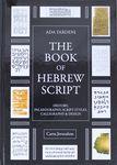 The book of Hebrew script : history, palaeography, script styles, calligraphy & design / Ada Yardeni – הספרייה הלאומית