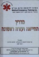 מדריך החייאה ועזרה ראשונה – הספרייה הלאומית