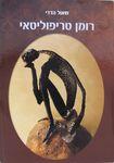 רומן טריפוליטאי / שאול הדדי ; עריכה לשונית: בינה אופק – הספרייה הלאומית