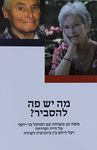מה יש פה להסביר? : משה גנן משוחח עם חמוטל בר-יוסף על חייה ושירתה ועל היחס בין ביוגרפיה לשירה – הספרייה הלאומית