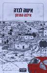 אישה לבדה / אילנה המרמן ; עורך: סמי דואניס – הספרייה הלאומית