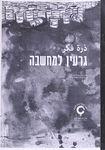גרעין למחשבה / עדנה גורני וחדוה אייל ; עריכה: רותי פרסר – הספרייה הלאומית