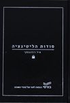 סודות הליטיגציה / איל רוזובסקי ; עריכה לשונית: רביב שלו – הספרייה הלאומית