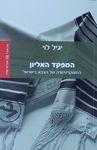 המפקד האליון : התאוקרטיזציה של הצבא בישראל / יגיל לוי – הספרייה הלאומית