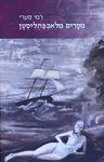 מסרים מלאכפתליסטן : שירים ומשוררוּת / רמי סערי – הספרייה הלאומית
