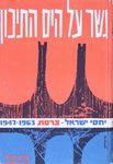 גשר על הים התיכון : יחסי ישראל-צרפת 1947-1963 / מיכאל בר-זוהר – הספרייה הלאומית