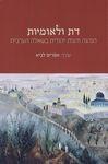 דת ולאומיות : הנהגה והגות יהודית בשאלה הערבית / עורך: אפרים לביא – הספרייה הלאומית