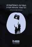 המדינה האסלאמית : דגל שחור מתנוסס מעליה / יורם שוייצר ועומר עינב, עורכים ; שרטוט מפות: אביגדור אורגד – הספרייה הלאומית