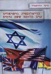 הדיפלומטיה הישראלית ערב מלחמת ששת הימים / מיקי הירשפלד – הספרייה הלאומית