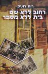 רחוב ללא שם, בית ללא מספר : בבית אלשיך שכונת בית ישראל החדשה / רות רזניק – הספרייה הלאומית