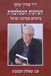 """הציונות הממלכתית ביומיום במדינת ישראל : 120 שאלות ותשובות / ד""""ר אהרון יצחקי – הספרייה הלאומית"""