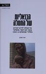 הבנאליות של החמלה : על הצלת יהודים בכפר הצ'רקסי-מוסלמי בסלניי שבקווקז ב-1942 / יאיר אורון ; עורכת: טובה צורף – הספרייה הלאומית