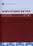 מיסוי ענף המקובלים בישראל / אריאל פינקלשטיין ; סיוע וייעוץ: אסף גרינוולד – הספרייה הלאומית