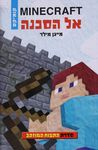 Minecraft - אל הסכנה / מייגן מילר ; מאנגלית: chraganov1303 – הספרייה הלאומית
