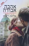 אהבה אבודה / אליסון ריצ'מן ; מאנגלית: ניצה פלד ; עריכת התרגום: תמר משמר – הספרייה הלאומית