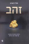 זהב : המסע בעקבות המתכת שכישפה את העולם / מת'יו הארט ; מאנגלית: יוסי מילוא ; עורכת לשון: שרה מני-לנגפוס – הספרייה הלאומית