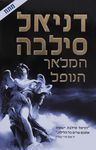 המלאך הנופל / דניאל סילבה ; מאנגלית: יעל אכמון ; עורך הספר: אסף אשרי – הספרייה הלאומית