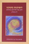 השוכנת בתוכנו : חזון נשי לחידוש ביהדות / לין גוטליב; עברית: שירי בר ורחל פולדר – הספרייה הלאומית