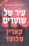עיר של שוטרים / קארין סלוטר ; מאנגלית: קטיה בנוביץ' ; עורך הספר: אסף אשרי – הספרייה הלאומית