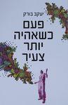 פעם כשאהיה יותר צעיר / יעקב בורק ; עורכת הספר: רותי יובל ; עורכת מאמרים: תמי צ'פניק – הספרייה הלאומית