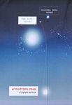 מאמץ מסלול מחדש / אברהם מטקוביץ ; עורכת: טל איפרגן – הספרייה הלאומית